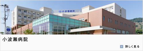 小波瀬病院