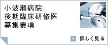 小波瀬病院 後期臨床研修医募集要項