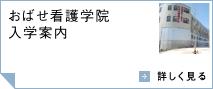 おばせ看護学院平成24年春開校予定 指定申請提出中
